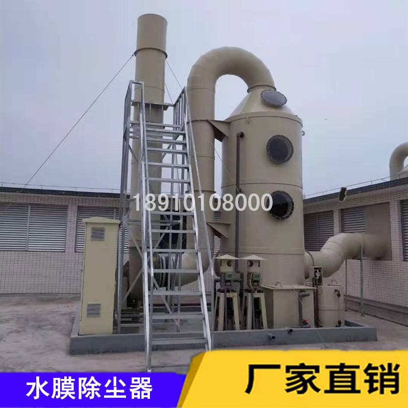 贵州水膜除尘器生产厂家,贵州专业生产水膜除尘器厂家,贵州专业安装水膜除尘器厂家
