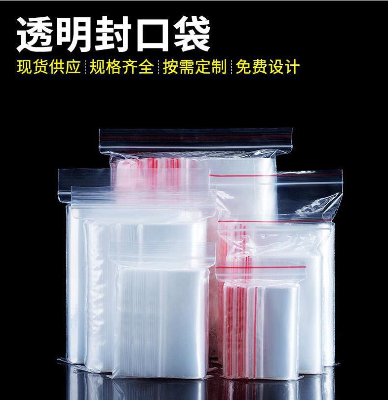 密封袋 PE自封袋加厚密封袋透明塑料袋大中小封口袋衣服包装胶袋骨袋