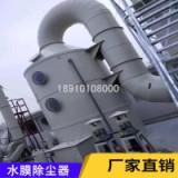 山东水膜除尘器生产厂家,山东专业生产水膜除尘器厂家,山东水膜除尘器定做电话