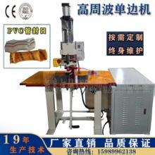 PVC软胶管封口塑胶熔接机 定制单边高频焊接机 高周波机生产厂家
