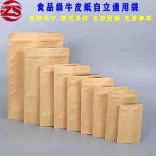 加厚牛皮纸自立自封包装袋定做厂家批发
