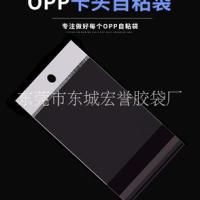 卡头袋 厂家直销OPP珠光膜卡头袋挂孔袋透明塑料袋细长印刷尺寸定制批发