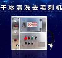 供应干冰去毛刺机-东莞干冰机生产厂家-手机壳去毛刺