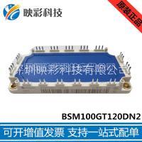 INFINEON/英飞凌BSM100GT120DN2电源模块IGBT模块厂家原装直销