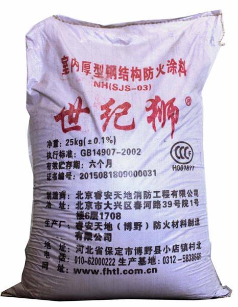 北京市NH厚型钢结构防火涂料价格 直销厚型钢结构防火涂料 防火涂料价格哪里便宜