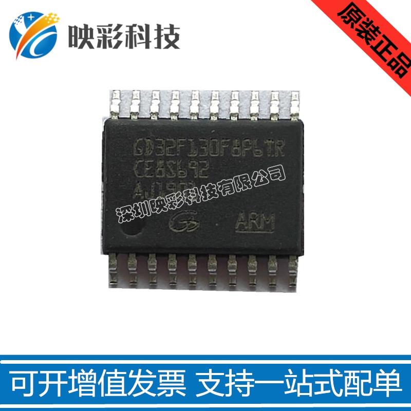 Gigadevice/兆易创新GD32F130F8P6TR TSSOP-20微控制芯片原装GD单片机原厂直销