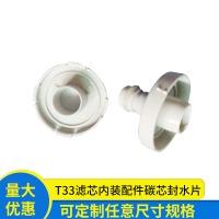 净水机配件 T33滤芯内装配件碳芯封水片 可定制任意尺寸规格