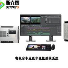 供应校园斯克图4K非线性编辑系统图片