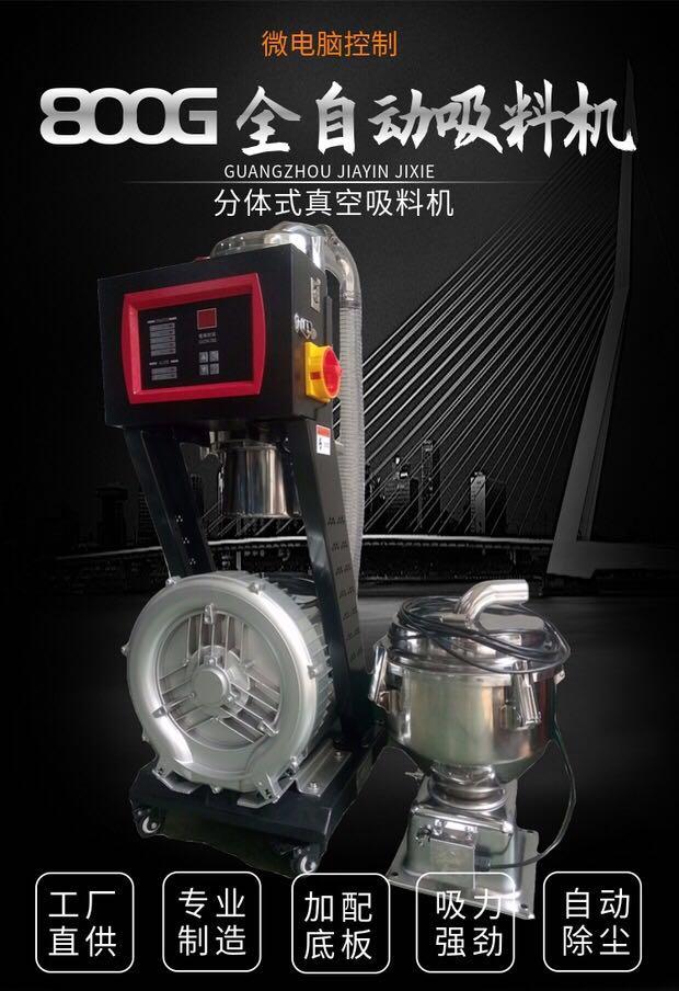 广州800G真空吸料机1.1KW吸料机注塑机边专用吸料机