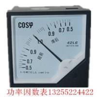 功率因数表 功率因数表厂家 功率因数表报价 42L6功率因数表