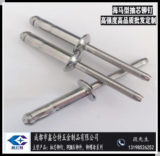 批发定制钢结构型海马抽芯铆钉成都重庆供应