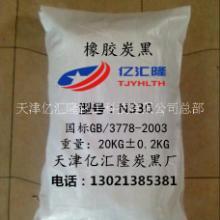 厂家批发橡胶炭黑N330+亿汇隆炭黑厂的N330