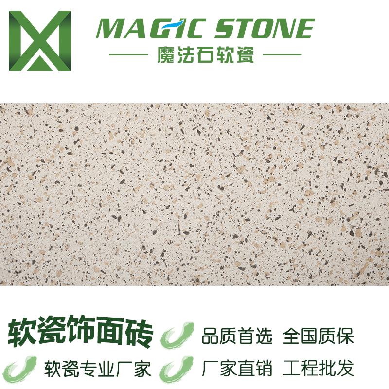 柔性石材黄金麻(三)大板湿贴,