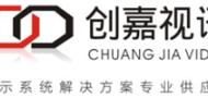 广州创嘉视讯科技有限公司