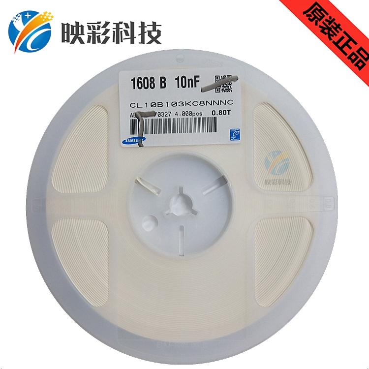 三星MLCC电容 CL10B103KC8NNNC 陶瓷贴片电容0603 103K 100V X7R原装三星原厂直销