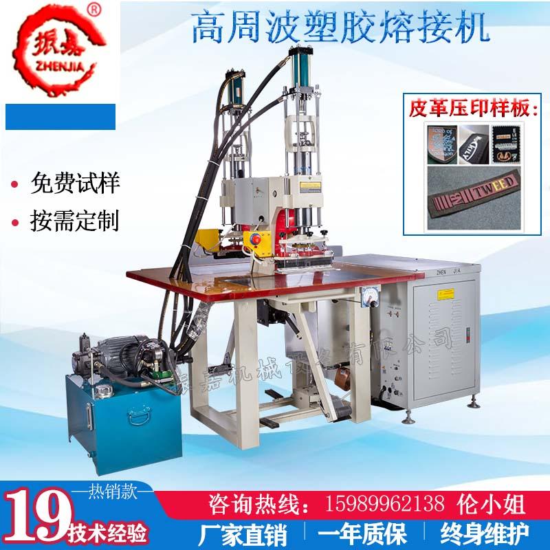高频油压机 双头油压式焊接皮革专用压花机 logo商标压印高周波机