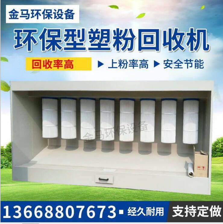塑粉回收机定做销售