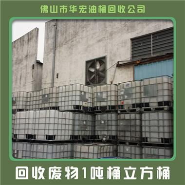 佛山吨桶回收多少钱 佛山二手吨桶专业回收商 吨桶回收佛山200L胶桶