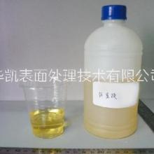 供应WK-112化学沉锌剂、锌置换批发