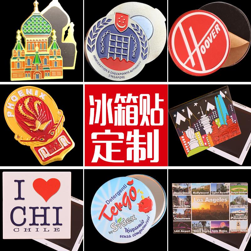 冰箱贴3d立体创意定制可爱旅游宣传纪念品金属磁力贴软磁冰箱贴