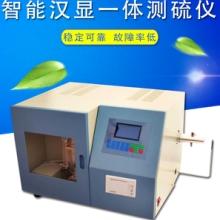 供应XCXNL-5H汉字智能测硫仪