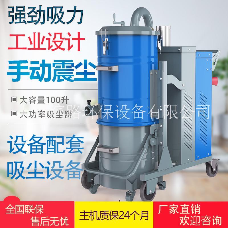 清理粉尘用工业吸尘器100L容量旋风分离式工业用大功率吸尘器