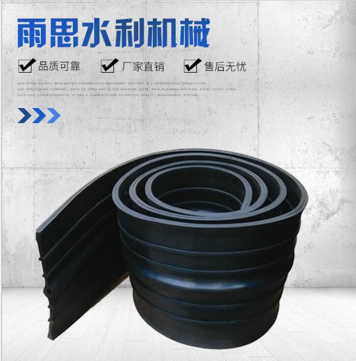 橡胶止水带 厂家直销橡胶止水带 背贴式止水带 中埋橡胶止水带供应商