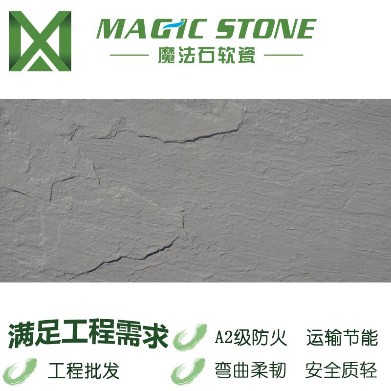 外墙 板岩031 柔性石材软瓷工厂批发