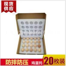 20、40枚初生蛋包装 EPE珍珠棉抗震鸡蛋包装合 蛋托加飞机合全套