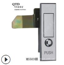 MS-503电柜锁厂家直销