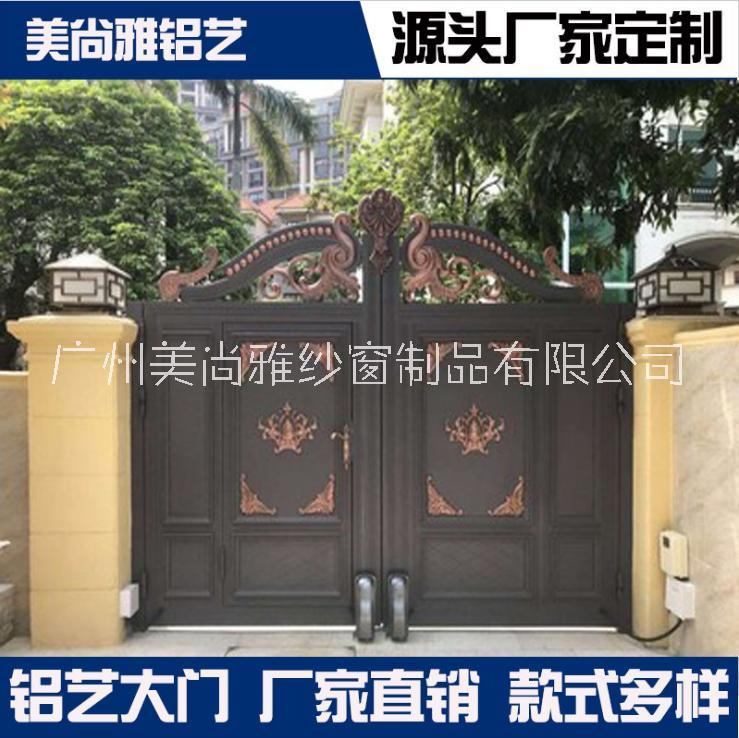 广州铝艺大门 电动平开大门行情报价 铝合金别墅大门价格批发 铝艺大门优质供应商
