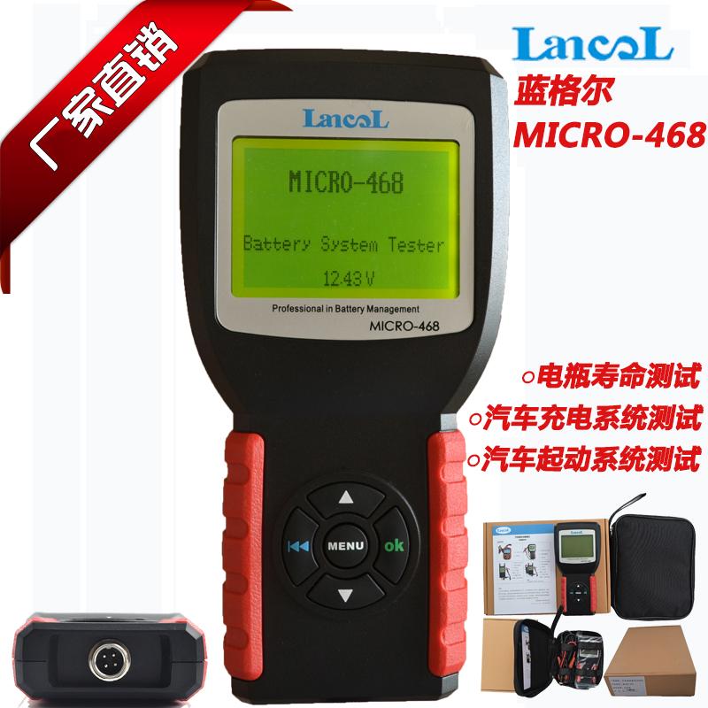 蓝格尔MICRO-468电瓶寿命检测仪汽车蓄电池检测仪容量内阻测试仪