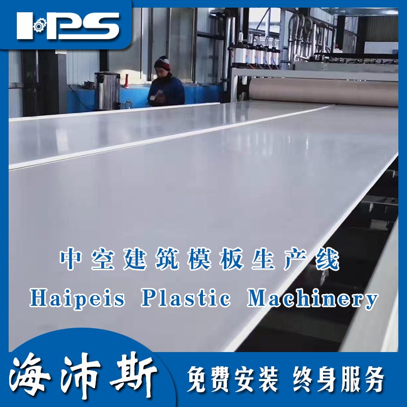 中空建筑模板设备,塑料建筑模板设备,塑料模板厂家(青岛海沛斯塑料机械公司)