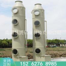PP/FPR玻璃钢生物除臭塔喷淋塔废气处理碱水喷淋塔洗涤塔除雾塔 泰州批发