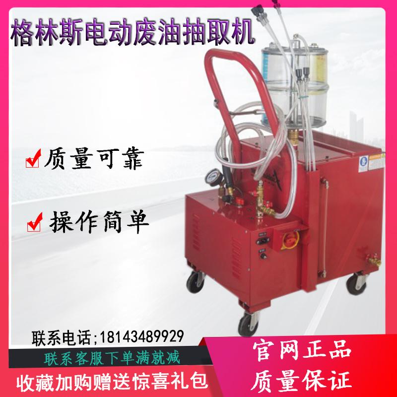格林斯 电动废油抽取机 电动抽接油机 废油抽取设备带量杯 3074 格林斯电动废油抽取机