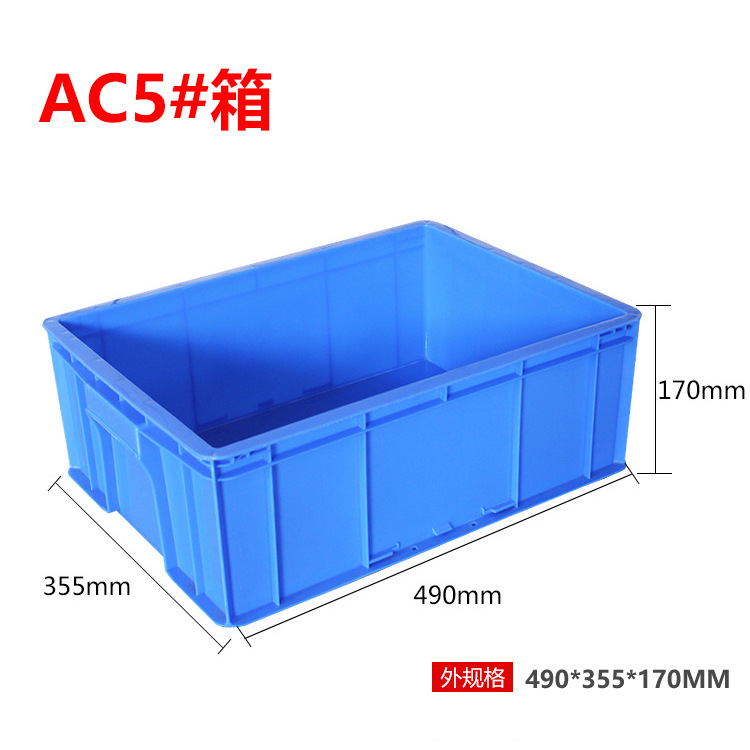 厂家专业生产5#塑胶周转箱、胶箱、环保箱优质供应商、价格、价钱、报价【佛山市联胜塑胶制品有限公司】