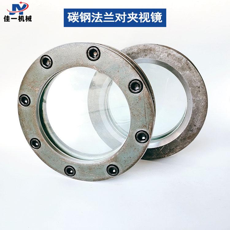 浙江碳钢法兰视镜(内六角沉孔螺丝) 碳钢法兰对夹视镜 焊接法兰视镜