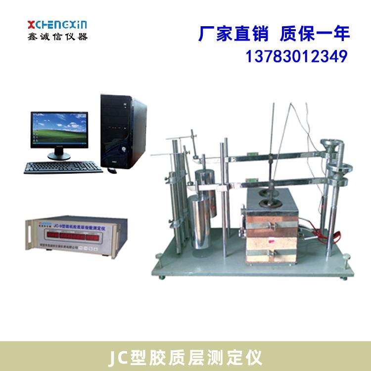 厂家直销批发微机胶质层测定仪/鹤壁鑫诚信JC-9型多少钱哪里有哪里好用法用途