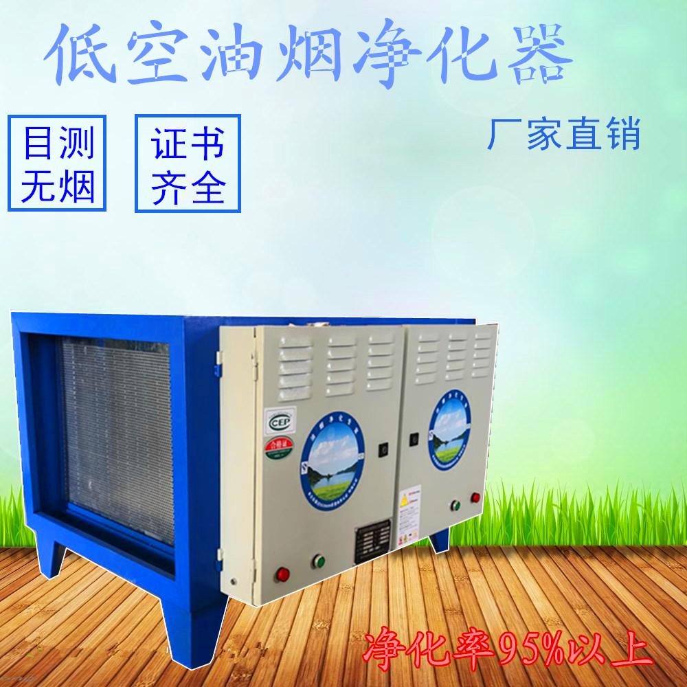 餐饮厨房武汉油烟净化器生产厂家