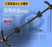 重庆厂家现货新型三段式止水栓 建筑用穿墙止水螺杆 工地防水止水螺杆批发