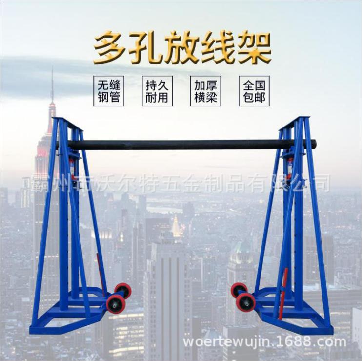 厂家直销 高压电缆大型放线支架 5吨多孔液压放线架 线缆盘支架 多孔放线架