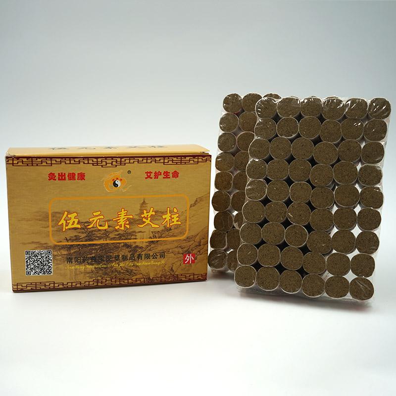 南阳药益宝伍元素艾柱 五元素艾段 艾草柱 108壮  随身灸