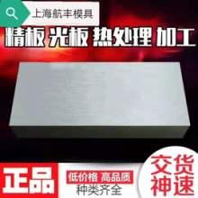 上海航丰 DAC模具钢锌压铸模具钢精板光板现货齐全按需定制图片