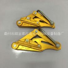 铝合金卡线器 绝缘导线卡线器 导线紧线器 收紧卡头批发