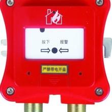 厂家供应防爆型消火栓按钮批发