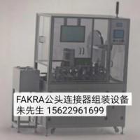 FAKRA公头连接器组装设备FAKRA连接器自动机FAKRA自动机