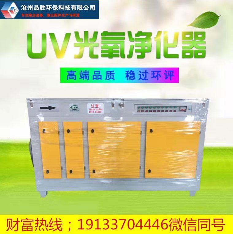 UV光氧催化设备 UV光氧催化 净化设备