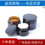现货供应20g 30克g 50g 茶色面霜瓶 玻璃 膏霜瓶化妆品罐