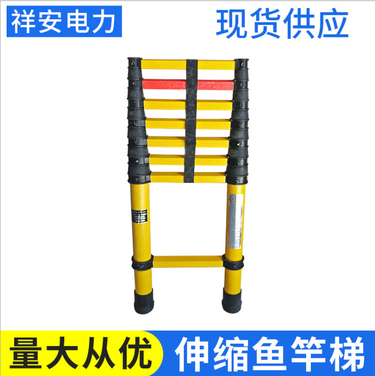 多功能伸缩梯价格-玻璃钢伸缩鱼竿梯批发-便携全绝缘电工梯子3米