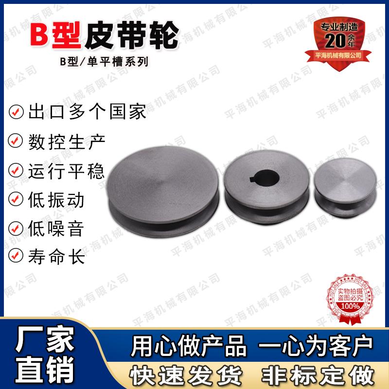 厂家B型皮带轮单槽电机皮带轮减速机皮带轮[【台州市平海机械有限公司】